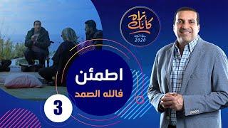 كأنك تراه | الحقة الثالثة Kannak Tarah Ep 3 : اطمئن .. فالله الصمد.. ماذا تفعل لتكون في حماية الصمد؟