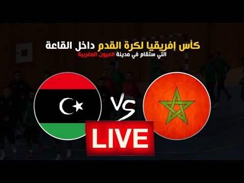 Photo of مباشر 🔴المغرب ضد ليبيا كرة القدم داخل القاعة العيون 2020 – الرياضة