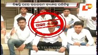 Students' Union polls cancelled in BJB, 9 colleges
