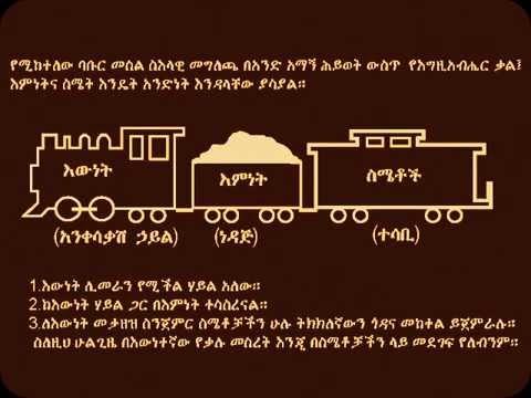 Four Spirtual Laws  Amharic  Ethiopia part2