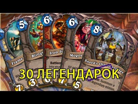 HearthStone: колода из 30 легендарок на 8 ранге