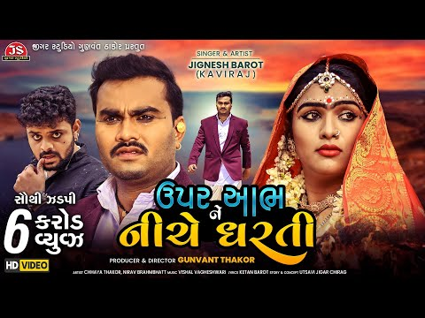Upar Aabh Ne Niche Dharti - HD Video - Jignesh Barot - Jigar Studio