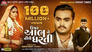 Download lagu Upar Aabh Ne Niche Dharti - HD Video - Jignesh Barot - Jigar Studio