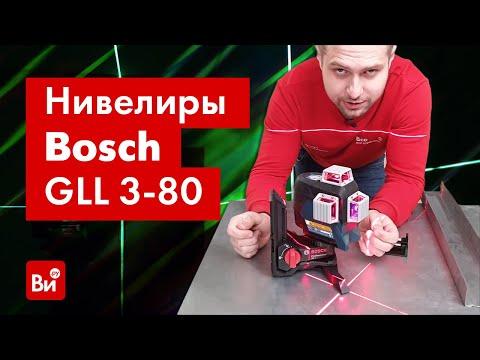 Обзор лазерного нивелира Bosch GLL 3-80