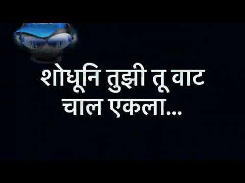 WhatsApp Video Status (Marathi) - देवाक काळजी रे | Dewak Kalaji Re
