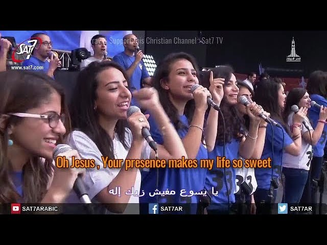 Jesus , You make my Life so sweet...Arabic (English Subtitle)