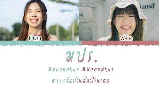 [เนื้อเพลง] มปร. - OST. ONE YEAR 365 วัน บ้านฉัน บ้านเธอ / PunBNK48 & WeeBNK48 (Color Coded Lyrics)