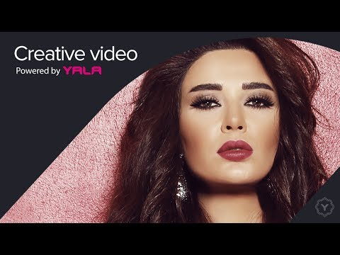 Cyrine Abdel Nour - Oyoun El Assaliya (Audio) / سيرين عبد النور - عيون العسلية