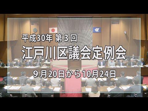 平成30年第3回江戸川区議会定例会