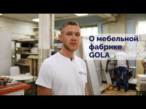 Мебельная фабрика GOLA | Корпусная мебель на заказ в Костроме, Ярославле, Иванове