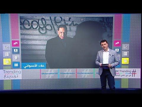 -سأعود إلى مصر بالرغم من القضية المرفوعة ضدي-..الروائي المصري علاء الأسواني لترندينغ  - نشر قبل 2 ساعة