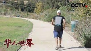 《华人世界》华裔老人方启荣86岁仍坚持马拉松运动 共获得300多枚奖牌 20190729 | CCTV中文国际