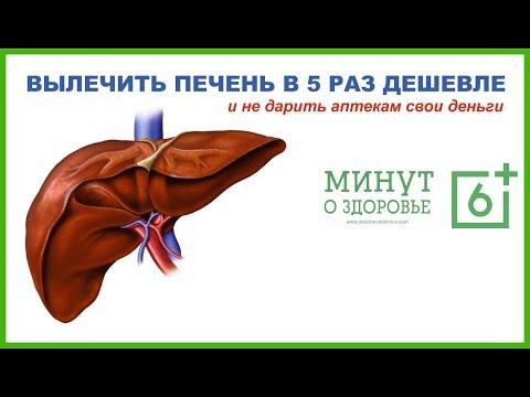 Лечение печени в 5 раз дешевле - 6 минут о здоровье