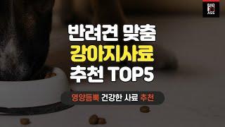 영양듬뿍 강아지사료 추천 TOP5 구매비교 가성비 20…