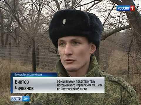 В Ростовской области на границе с Украиной появился двухметровый забор с колючей проволокой