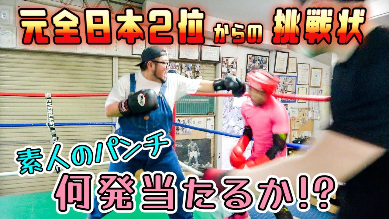 【検証】元全日本2位のボクサーに素人のパンチは当たるのか??// ウルフパックハウスボクシングジム(佐世保市 春日町)