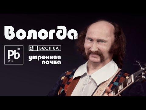 ВОЛОГДА - Процишин офіційний \u0026 Вєсті Крємля