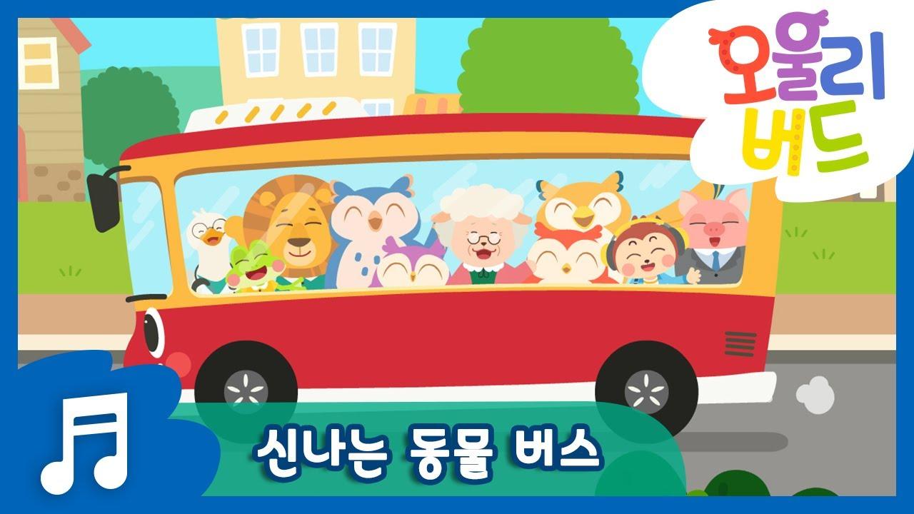 신나는 동물 버스 🦁🐵🐷🐸🐲🚌 | 오울리버드 동요 시리즈 | 오울리버드 | OwlyBird