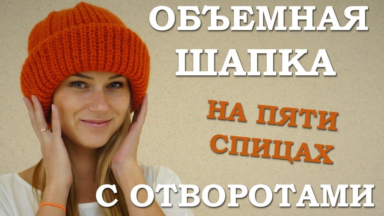 вязаная шапка женская схемы спицами