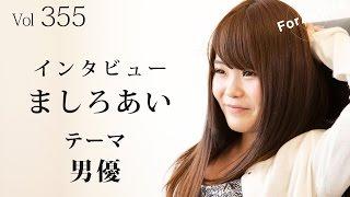 ForActors11月号 vol 355「男優」〜AV女優 ましろあい〜