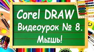 Corel DRAW. Урок №8. Инструмент масштабирования в Corel DRAW.