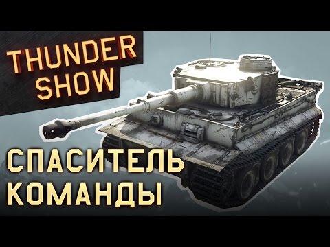 Thunder Show: Спаситель команды