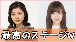 松岡茉優さんと鈴木愛理さんの仲良同級生トークです.