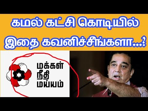 Kamal launches Makkal Needhi Maiam party   Political Party