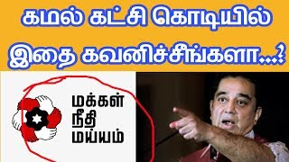 Kamal launches Makkal Needhi Maiam party | Political Party