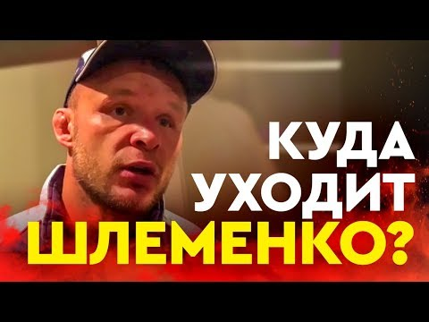 Реакция Шлеменко на