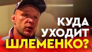 Реакция Шлеменко на поражение / Драка Запашного и Смолякова предотвращена охраной