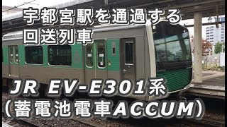 JR EV-E301系(蓄電池電車ACCUM V2編成)回送列車 宇都宮駅を通過する 2018/09/30