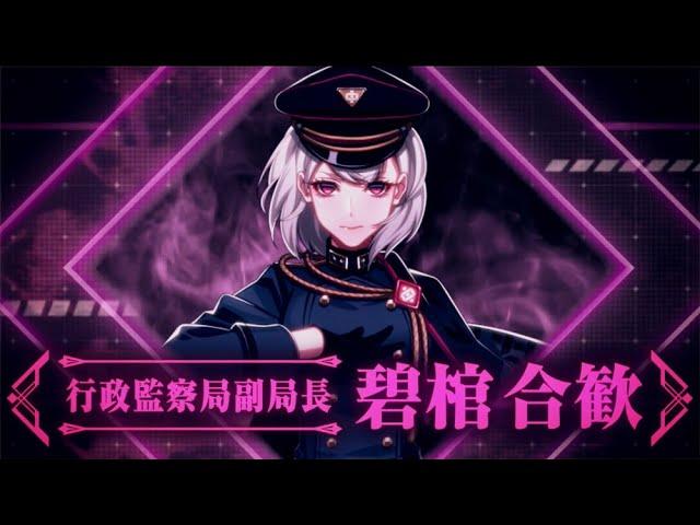 """ヒプノシスマイク-Division Rap Battle- 碧棺合歓による """"ヒプマイVR BATTLE"""" 参加指南動画"""