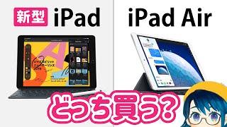 新型iPad(第7世代)とiPad Air 2019どちらがオススメ?【ゲームやApple Pencilで絵を描くなら?】【最新のiPad OSを長く使うなら?】【Proやminiを除く比較レビュー】