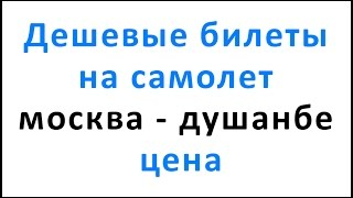 видео Авиабилеты Москва
