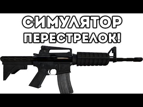 СИМУЛЯТОР ПЕРЕСТРЕЛОК! - STRIKE FORCE HEROES 3