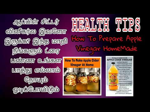 #apple-#cider-#vinegar-#homemade-#benefits-#uses-#naturalmade-#tamiltips-#natural-#healthy-#tamil