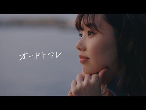 マルシィ - オードトワレ(Official Music Video)