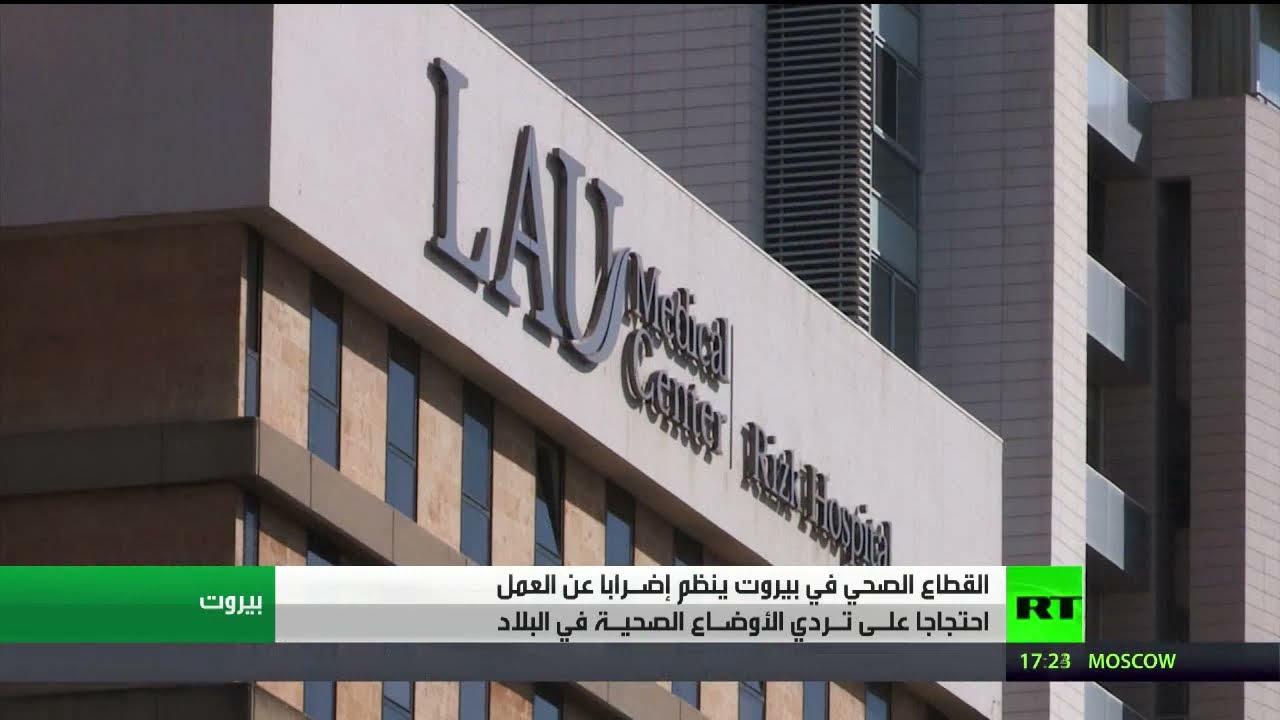 لبنان.. إضراب للقطاع الصحي في بيروت  - 20:54-2021 / 6 / 11
