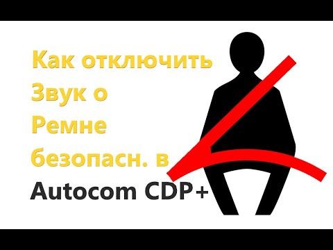 Autocom Delphi - Как отключить уведомление о непристегнутом ремне безопасности Opel Corsa D