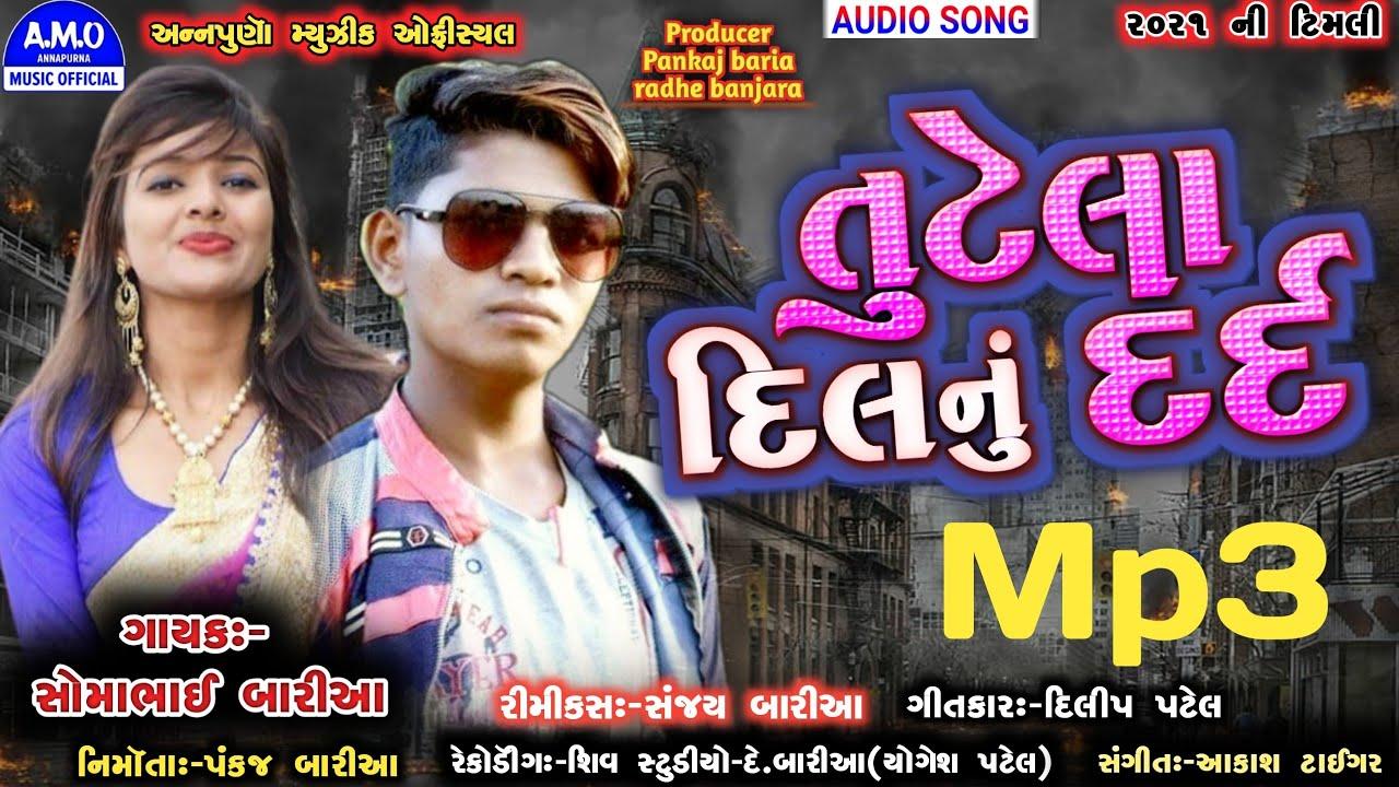 Download Somabhai Baria ▶New Dj Remix Timli 2021 ▶સોમાભાઈ બારીઆ ની નવી ટિમલી ૨૦૨૧➡Annpurna Music officill
