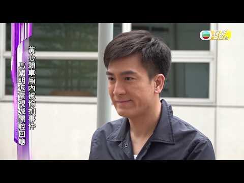 娛樂新聞台 | 馬國明 |親身回應黃心穎車廂被偷拍事件