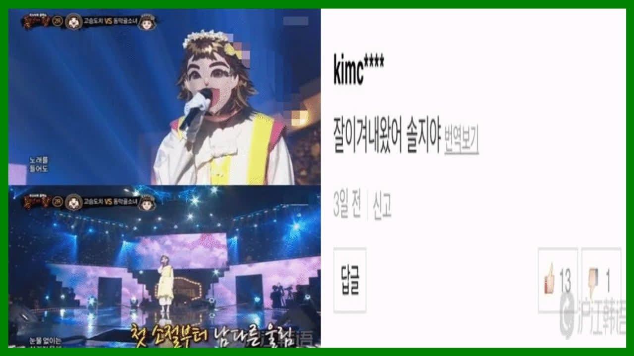 """""""蒙面歌王""""新歌王的真面目是EXID成員率智? - YouTube"""