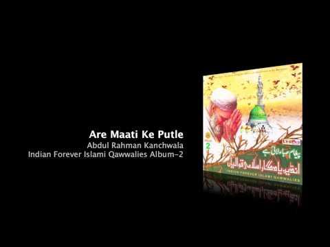 Are Maati Ke Putle - Abdul Rahman Kanchwala