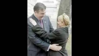Прослушка телефона. разговора Тимошенко и Саакашвили!