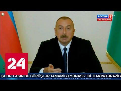 Ситуация все тревожнее: Алиев назвал цель войны в Нагорном Карабахе. 60 минут от 08.10.20