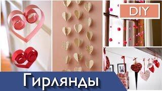 Три вида гирлянд на 14 февраля - день всех влюбленных Святого Валентина от Катерина Санина