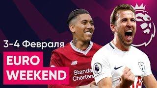 Ливерпуль - Тоттенхэм Арсенал - Эвертон Эспаньол - Барселона | Обзор и прогноз матчей 3-4 февраля