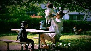 ビーグルクルー - 「ぼくはきみのパパ」(Short ver.)