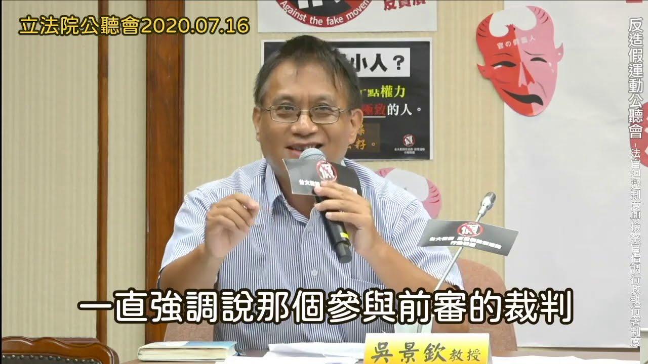 吳景欽教授 精華|「反造假運動」公聽會  法官迴避制度與檢察官借調行政執行署制度|公聽會20200716